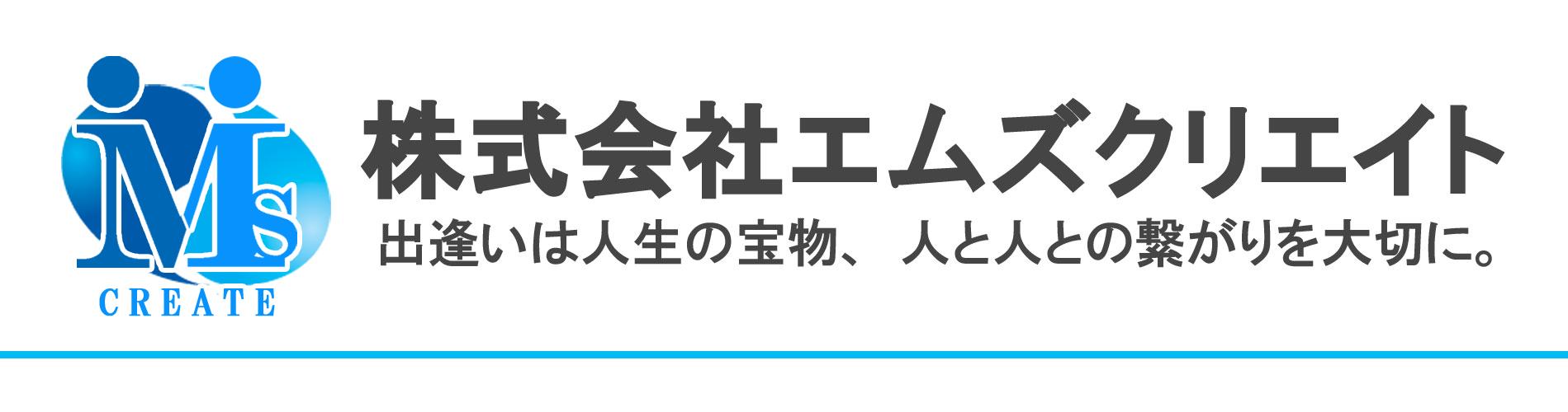 岡山でホームページ作成・不動産賃貸・売買・リフォームは株式会社エムズクリエイト(おうちの情報館)