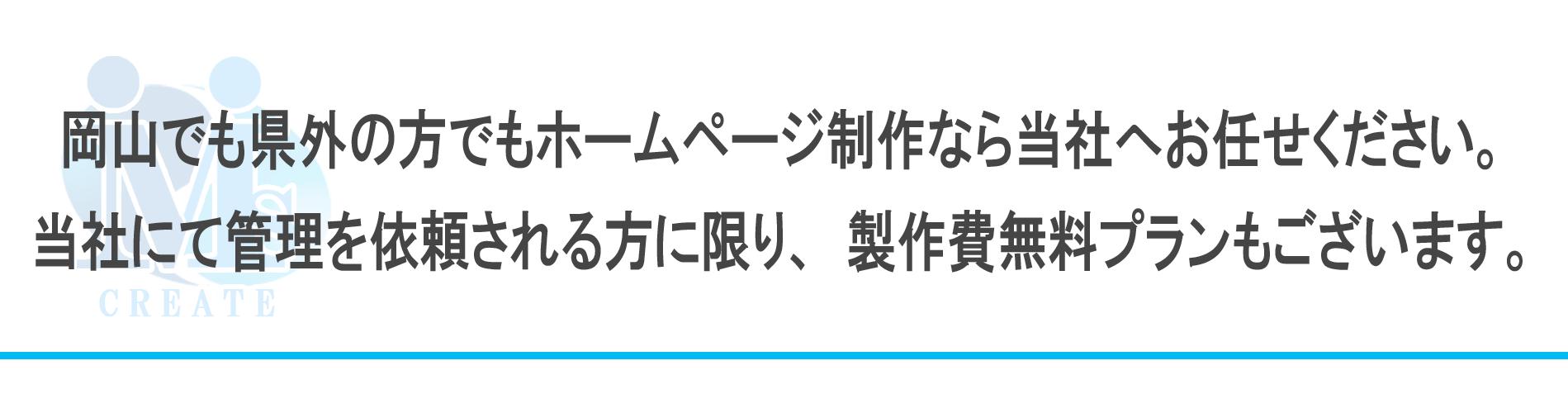 岡山ホームページ制作会社エムズクリエイト